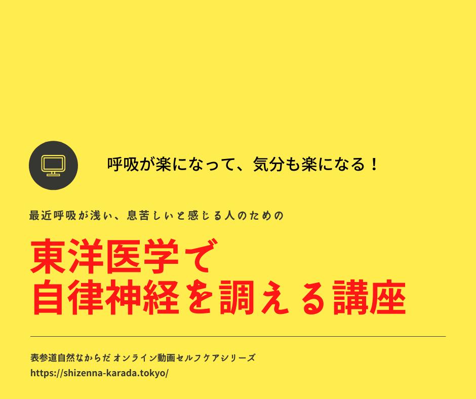 オンライン動画セルフケアシリーズ (1)